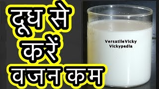 Lose 10-15 Kg Weight In a Month  Milk For Weight Loss Hindi  दूध से करें वज़न  कम Lose Weight Fast with Hemp Milk  Hemp Seeds Recipe & Benefits  Hemp Milk RecipeWatch this video in English https://youtu.be/QmNzNhidMZ0This Nutritious Milk is a powerhouse of vitamins, amino acids, calcium etc. It is Dairy-Free, Nut-Free and is perfect for Vegans.Good for everyone including PCOS, PCOD, Thyroid, Hypothyroid, Pregnant & Nursing Mothers, Elderly, children as well as infants too.Instructions:Accompany this with a good and healthy diet along with exercise.You can replace regular milk with this for a more nutritional punch.Its a blessing for Lactose Intolerants.If consuming at bed time, replace your dinner with a glass of nutritious hemp milk with 8-10 almonds and few sunflower or pumpkin seeds along with your choice of fruit for faster weight loss OR consume anytime of the day or night as you like!This is also a good alternative to mother's milk for infants aged 6M+Click the link to buy Hemp Seeds :India : http://amzn.to/2pRSmZv http://amzn.to/2rlvWkBUS : http://amzn.to/2pS2ktJ http://amzn.to/2pRW05FUK : http://amzn.to/2pFRAU3 http://amzn.to/2pG0wZFCanada http://amzn.to/2rGm8mEKnow Hemp Seeds Better English - https://youtu.be/H5yVof7WFK4Know Hemp Seeds Better Hindi-      https://youtu.be/-ra9d21hPn4How to make Hemp Powder English https://youtu.be/uFq_zlb4sw8How to make Hemp Powder Hindi     https://youtu.be/2quvbHOiCE4Some of my Meal Plans are:----------------------------------------------900 Cal Egg Meal Plan : https://youtu.be/aGtwMA5_mUoFat Free Body Meal Plan - https://youtu.be/MQDn4VmLuk8Indian Meal Plan https://youtu.be/CgjfzLMmGV0Oats Meal Plan - https://youtu.be/tur7rJqDDG8Diabetes Meal Plan /PCOS - https://www.youtu.be/wiHW656mPKcVeg Meal Plan - https://www.youtu.be/08b10HacTyEVeg Meal Plan 2 - https://www.youtu.be/bhveWaXUW1IFlat Belly Diet Plan - https://www.youtu.be/8GjXS8j9lNYRaw Meal Plan - https://youtu.be/TIkTBjWJvj8Flat Belly Diet Drink - https://youtu.be/7bXptNXoq28Flat Belly Diet Drink 2 - https://youtu.be/Y4g6WQcgPJoKeto Meal Plan - https://youtu.be/BlKj2aWp0F4Hair Meal Plan https://youtu.be/dCpCgrlA4q4PCOS / PCOD Meal Plan - Veg: https://youtu.be/G8gruFPoeQ4PCOS Meal Plan - Non Veg : https://youtu.be/J-HAXiF00s0Thyroid Meal Plan : https://youtu.be/6UHbEgeDFG4Ramadan Meal Plan : https://youtu.be/fYc0hFJlKq8Green Coffee - https://youtu.be/J37zKZSM8z8Military Diet Plan : https://youtu.be/lnu0hMfwgE4