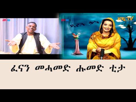ERI-TV ዳረት ቃነ፡ ፈናን መሓመድ ሑመድ ቲታ | Artist Mohamed Humed Tita