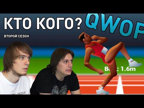 QWOP - Кто Кого? (2 сезон 1 выпуск)