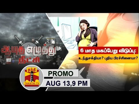 -13-08-2016-Ayutha-Ezhuthu-Neetchi-Promo-Debate-on-6-Month-Maternity-Leave-Passed-in-RS-9PM