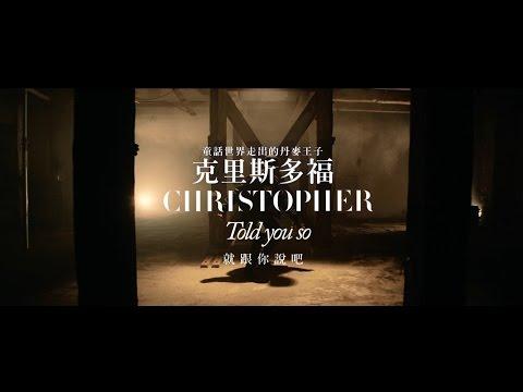 Christopher克里斯多福 - Told You So 就跟你說吧 (華納official HD高畫質官方中字版)