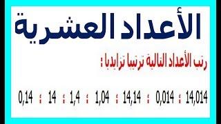 الرياضيات السادسة إبتدائي - الأعداد العشرية تمرين 9