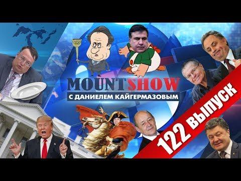 Как Саакашвили всех вертел / Мутко что-то мутит / Тарелка Геращенко. MOUNT SHOW #122 (видео)