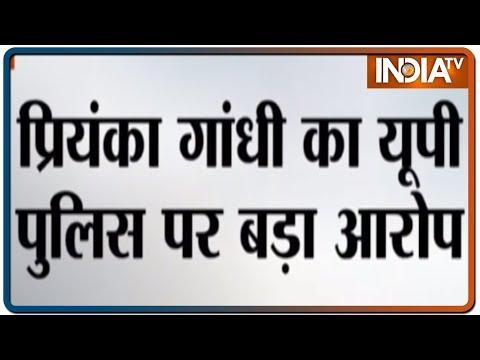 Priyanka Gandhi ने लखनऊ पुलिस पर लगाया गला दबाकर गिराने का आरोप