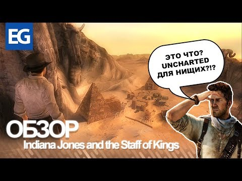 Indiana Jones and the Staff of Kings (Wii/PS2) - Обзор