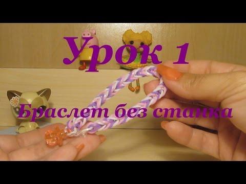 Урок плетения из резинок браслет