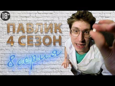 ПАВЛИК 4 сезон 8 серия (видео)