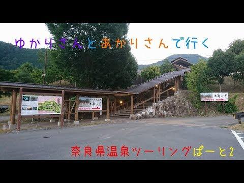 ゆかりさんとあかりさんで行く、奈良県温泉ツーリングpart2