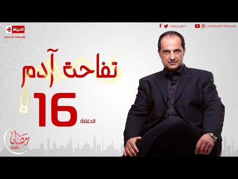 مسلسل تفاحة آدم بطولة خالد الصاوي - الحلقة السادسة عشر - 16 Tofahet Adam - Episode (видео)