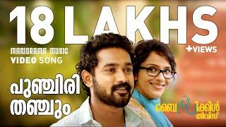 Video Punchiri Thanchum song from Bicycle Thieves - Malayalam Film Song MP3, 3GP, MP4, WEBM, AVI, FLV Maret 2019