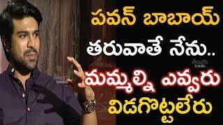 Video This Video Will Give you Goosebumps | #Ramcharan about #Pawan kalyan || Telugu Tonic MP3, 3GP, MP4, WEBM, AVI, FLV September 2018