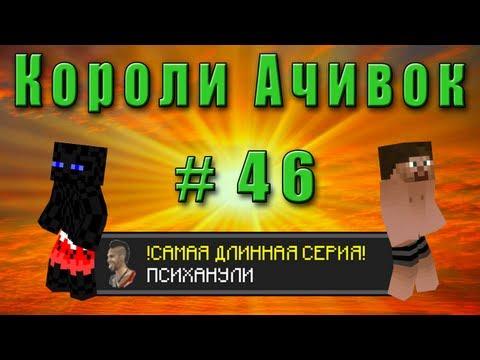 Короли Ачивок #46 САМАЯ ДЛИННАЯ СЕРИЯ