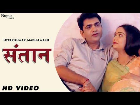 Santaan संतान | Uttar Kumar, Madhu Malik | Latest Haryanvi Movie 2020