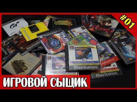 Игровой сыщик #1 Пополнение коллекции игр (видео)