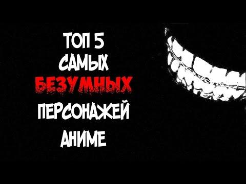 ТОП 5 САМЫХ БЕЗУМНЫХ ПЕРСОНАЖЕЙ АНИМЕ (видео)