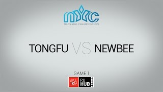 TongFu vs NewBee, game 1