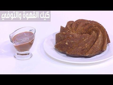 العرب اليوم - شاهد  خطوات بسيطة وحضري كيك القهوة والتوفي