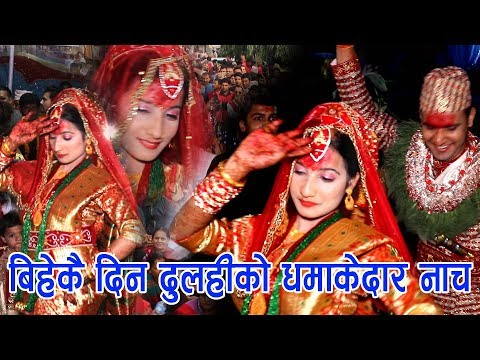 (बिहेकै दिन दुलहीले  पन्चेबाजामा गरिन यस्तो बबाल। New Nepali Panche...3 min, 29 sec)