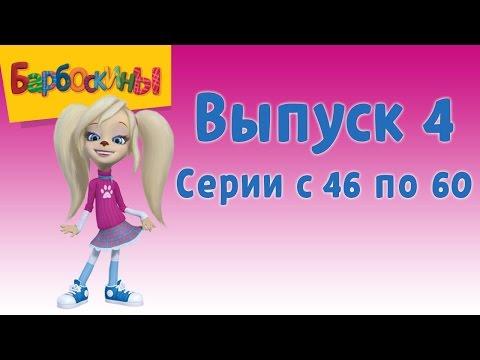 Барбоскины Выпуск 4 - Розыгрыш (мультфильм) (видео)