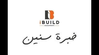 ليه تشتري من IBuild