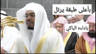 "Download Video ""ما المسيح ابن مريم إلا رسول"" أستمع كيف رتلها الشيخ د.ياسر الدوسري بالحرم المكي~ رمضان ١٤٣٩ MP3 3GP MP4"