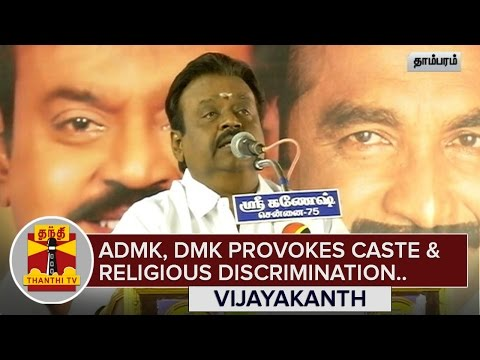 ADMK-and-DMK-provokes-Caste-and-Religious-Discrimination-among-People--Vijayakanth