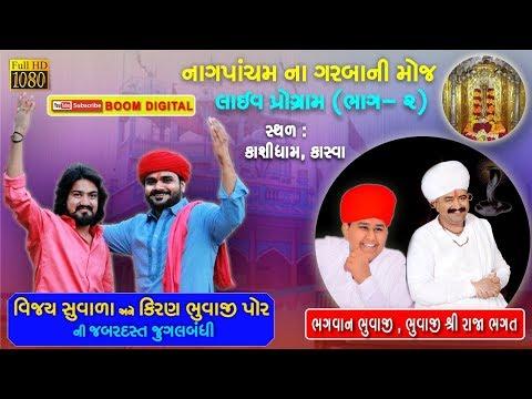 Kasva Live Programme Part 2 | Nagpancham na Garba Ni Moj | Vijay Suvada | Kiran Bhuvaji Por |