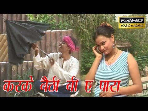 Video करके बैठी बी ऐ पास !! Latest Rasiya 2017 !! Ramdhan Gurjar !! Virus Dance Video download in MP3, 3GP, MP4, WEBM, AVI, FLV January 2017