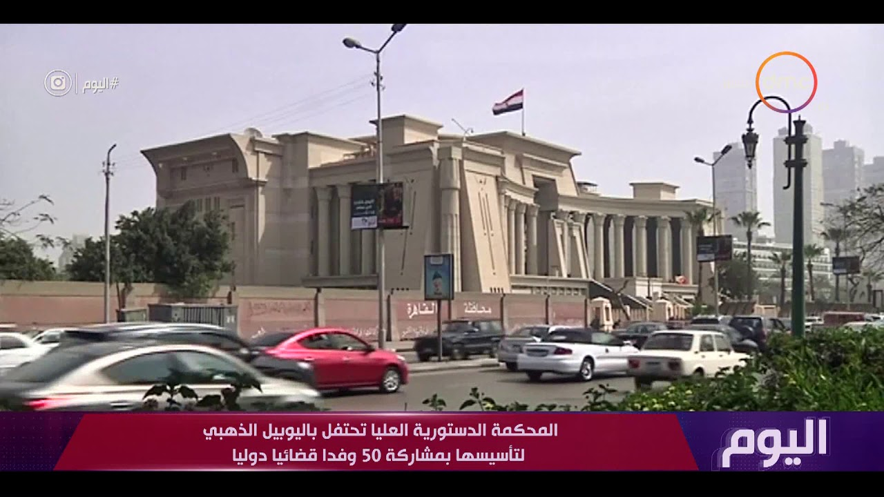 اليوم - المحكمة الدستورية العليا تحتفل باليوبيل الذهبي لتأسيسها بمشاركة 50 وفدا قضائيا دوليا