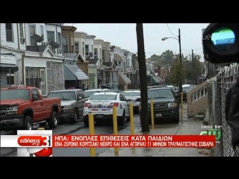 ΗΠΑ: Ένοπλες επιθέσεις με θύματα παιδάκια | 23/10/2019 | ΕΡΤ
