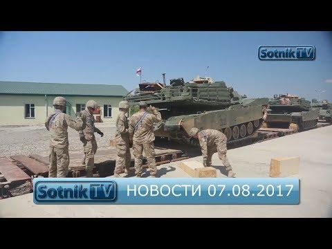 ИНФОРМАЦИОННЫЙ ВЫПУСК 7.08.2017