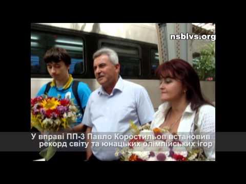 Львівщина зустріла учасників ІІ Юнацькіх олімпійських ігор