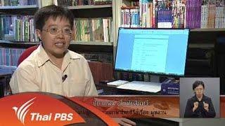 เปิดบ้าน Thai PBS - เบื้องหลังการแปลบทบรรยายภาษาไทยซีรีส์เรื่อง มู่หลาน