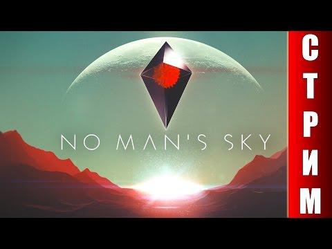 СТРИМ No Man's Sky #1 - Игра для интроверта