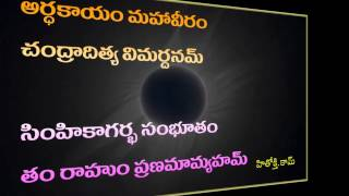Rahu Graha Stotram (Chant18 Times A Day For 40 Days) - Lyrics In Telugu