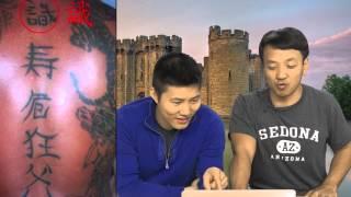 Video 19 Epic Chinese Tattoo Fails MP3, 3GP, MP4, WEBM, AVI, FLV Agustus 2018