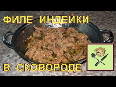 Готовим филе индейки в сковороде - DomaVideo.Ru