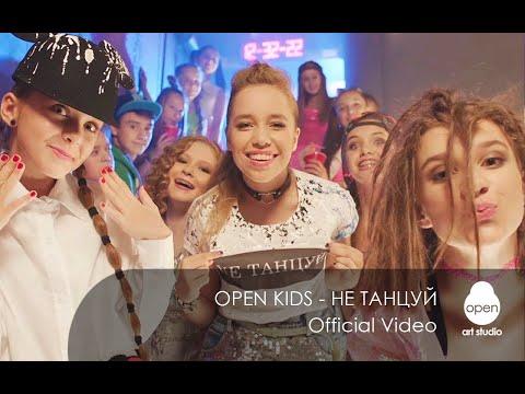 Ореn Кids - не танцуй  (Оffiсiаl Vidео) - DomaVideo.Ru