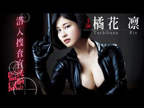 【公式】橘花 凛 出演「潜入捜査官~洗脳の監獄~」