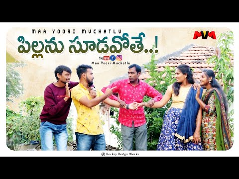 Pillanu Sudavothe || Village Pelli Choopulu || Ultimate Village Comedy || Maa Voori Muchatlu
