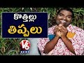 Bithiri Sathi Requesting For House | Sathi Conversation With Savitri | Teenmaar News