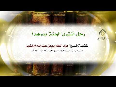 رجل دخل الجنة بدرهم ! … الشيخ عبد الكريم الخضير
