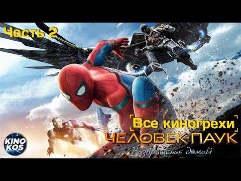 Все киногрехи \Человек-паук: Возвращение домой\ - DomaVideo.Ru