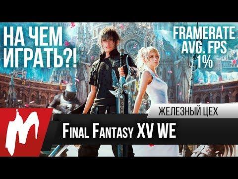 На чём играть в Final Fantasy XV? — Технический разбор и тест — Железный цех — Игромания