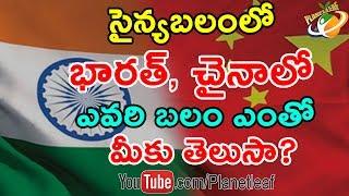 Army Strengths Of India And China | మనకి, చైనాకి ఉన్న సైనక బలం గురించి మీకు తెలుసా? | With Subtitles