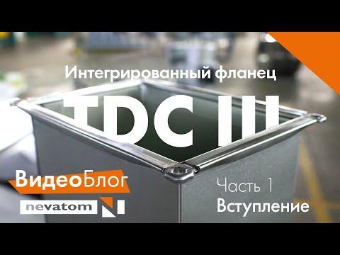 Интегрированный фланец TDC III Часть 1