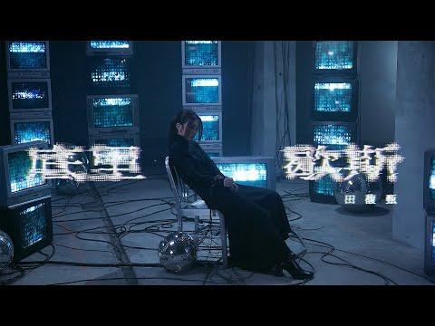 田馥甄 Hebe Tien《底里歇斯 Hysteria》Official Music Video