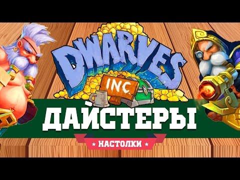 ДАЙСТЕРЫ: Dwarves INC #1 (настольные игры)