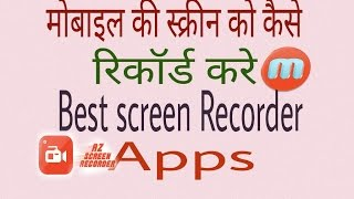 [Hindi] How to record mobile screen, some best apps