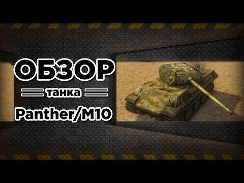 WoT - Rage-обзор Panter/M10 от GRAF. via MMORPG.su